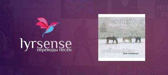 Erdmöbel Weihnachten.Weihnachten Last Christmas Erdmöbel текст и перевод песни